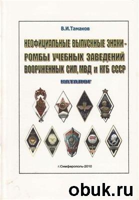 Книга Неофициальные выпускные знаки-ромбы учебных заведений вооруженных сил, МВД и КГБ СССР