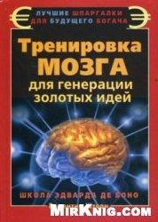 Книга Тренировка мозга для генерации золотых идей. Школа Эварда де Боно
