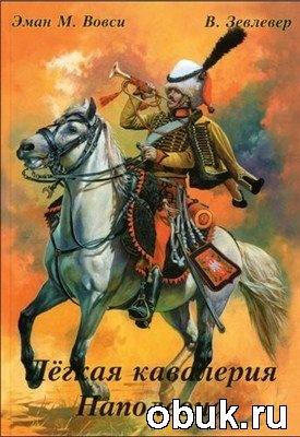 Книга Легкая кавалерия Наполеона