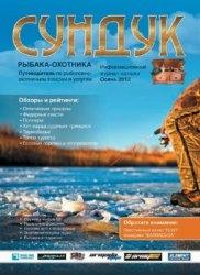 Журнал Сундук рыбака-охотника. Информационный журнал-каталог. Осень 2012