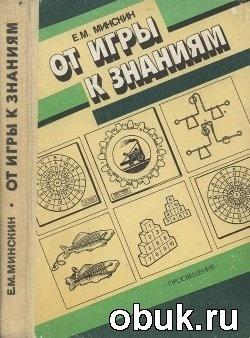 Книга От игры к знаниям Пособие для учителя