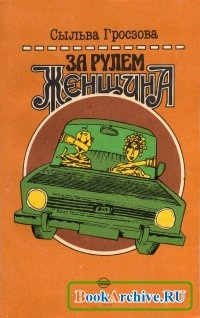 Книга За рулем женщина.