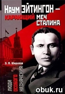 Книга Э.П. Шарапов. Наум Эйтингон - карающий меч Сталина
