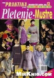 Журнал Praktika. Pletenje, Mustre № 13 (December 2011)
