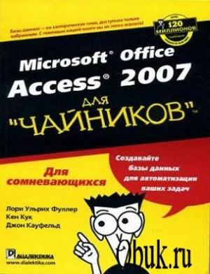 Книга Microsoft Office Access 2007 для Чайников