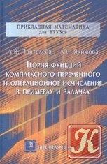 Книга Теория функций комплексного переменного и операционное исчисление в примерах и задачах