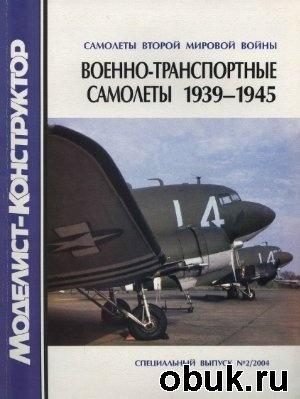 Журнал Моделист-Конструктор спецвыпуск №2 2004. Самолеты второй мировой войны. Военно-транспортные самолеты 1939-1945