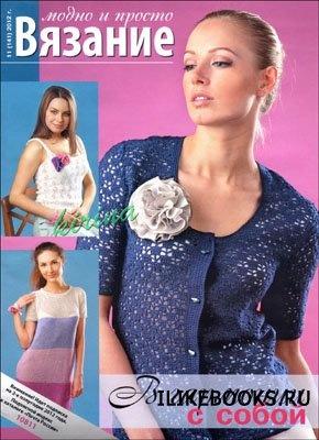Журнал Вязание модно и просто № 11(141) 2012