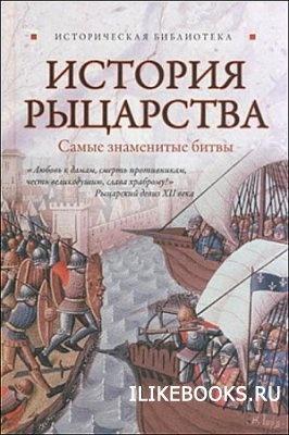 Книга Монусова Екатерина - История рыцарства. Самые знаменитые битвы