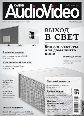 Журнал Журнал Салон Audio Video №8 (август 2012)