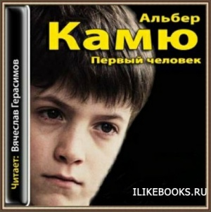 Аудиокнига Камю Альбер - Первый человек (Аудиокнига)