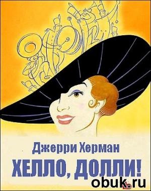 Книга Херман Джерри - Хелло, Долли! (Аудиоспектакль)