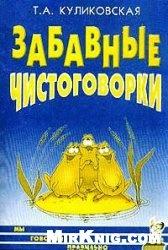 Книга Забавные чистоговорки