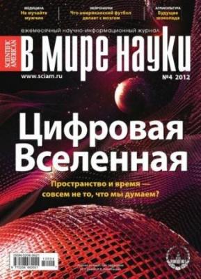 Журнал Журнал В мире науки №4 (апрель 2012)