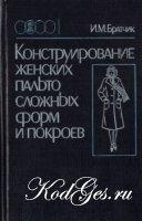 Книга Конструирование женских пальто сложных форм и покроев