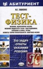 Книга Тест-физика. 350 задач, ответы, указания, решения