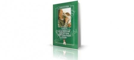 Советы по кормлению, уходу и содержанию собак, а также методы оказания первой помощи и способы лечения наиболее часто встречающ