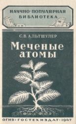 Книга Меченые атомы