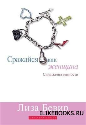 Книга Бивер Лиза - Сражайся как женщина