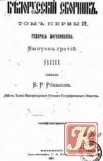 Книга Белорусский сборник. [в 9 вып.] Вып. 3 : Сказки