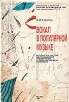 Книга Вокал в популярной музыке