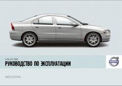 Книга Руководство пользователя Volvo S60
