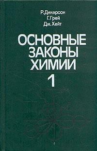 Книга Основные законы химии. В двух томах.