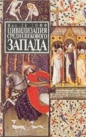 Книга Цивилизация средневекового Запада