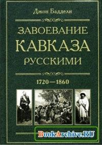 Книга Завоевание Кавказа русскими. 1720-1860.