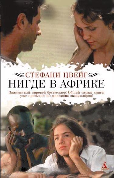 Книга Стефани Цвейг Нигде в Африке