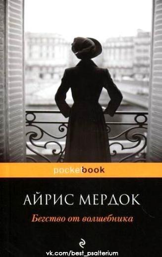 Книга Айрис Мердок Бегство от волшебника