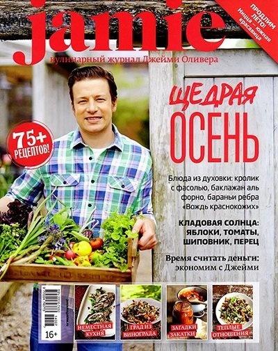 Журнал: Jamie Magazine №7 (28) (сентябрь 2014)