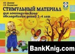 Книга Стимульный материал для логопедического обследования детей 2-4 лет