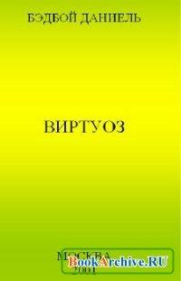 Книга Виртуоз.