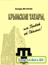 Книга Крымские татары, или Привет от Сталина!.