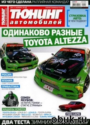Журнал Тюнинг автомобилей №11 (ноябрь 2010)