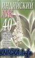 Книга Индийский лук. 40 лучших проверенных на практике рецептов