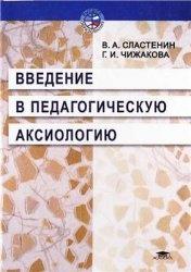 Книга Введение в педагогическую аксиологию