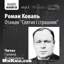 "Аудиокнига Отаман ""Святих і страшних"" (аудиокнига)"