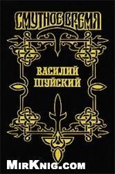 Книга Василий Шуйский