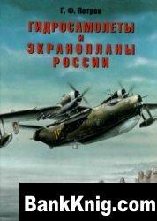 Книга Гидросамолёты и экранопланы России 1910-1999гг