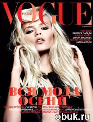 Книга Vogue №9 (сентябрь 2011) Россия