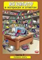 Книга Мой компьютер в вопросах и ответах. Часть 3