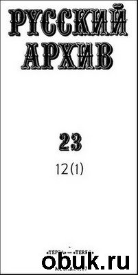 Книга Русский архив. Терра. Том 23 (12-1). Генеральный штаб в годы ВОВ: документы и материалы, 1941 год