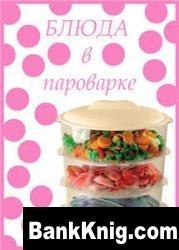 Книга Блюда в пароварке