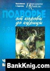 Журнал Подворье - от коровы до курицы №8 1999