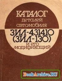 Книга Автомобиль ЗИЛ-431410(ЗИЛ-130).Каталог деталей..
