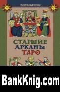 Книга Описание арканов Таро