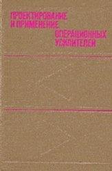 Книга Проектирование и применение операционных усилителей