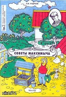 Книга Советы Максимыча. Том 1. Освоение и обустройство садовых участков